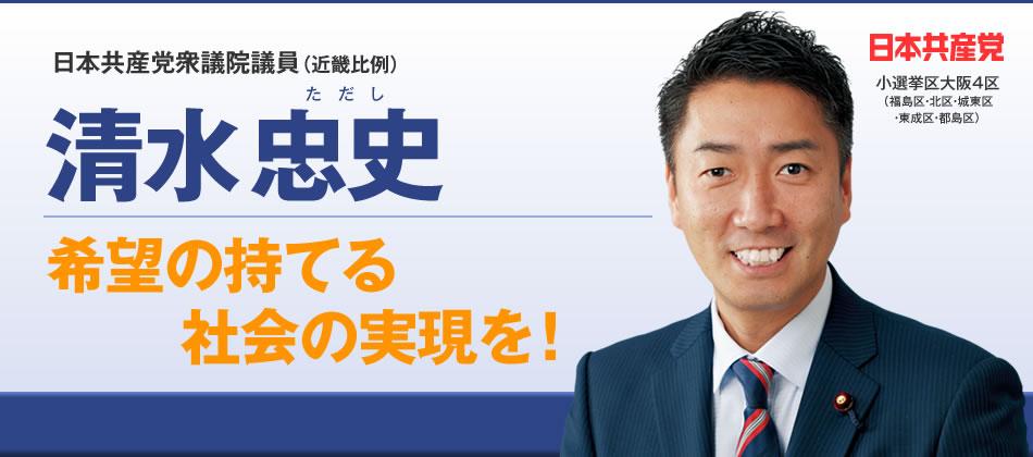 日本共産党衆議院 近畿比例 清水忠史(しみずただし)