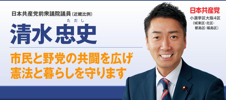 日本共産党前衆議院 近畿比例 清水忠史(しみずただし)