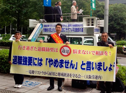 大阪府委員会の副委員長として運動の先頭に