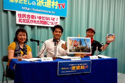 辰巳孝太郎(現参議院議員)もゲストで出演